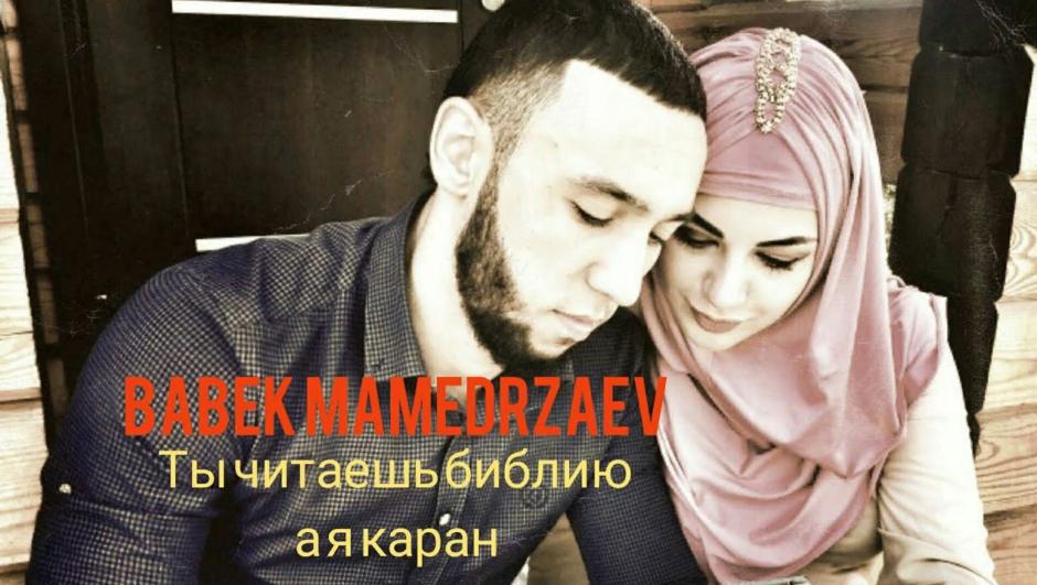 Как быть, если жена читает Библию, а муж - Коран? В семье разные вероисповедания.